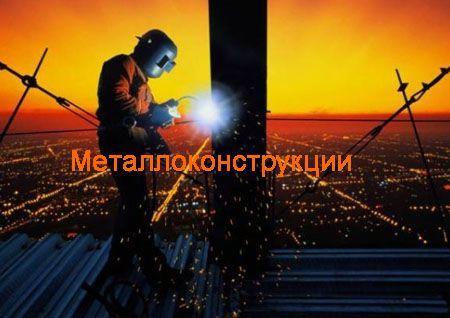 Металлоконструкции Курган